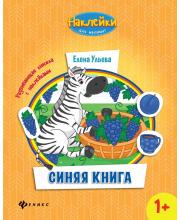 Развивающая книжка с наклейками Синяя книга