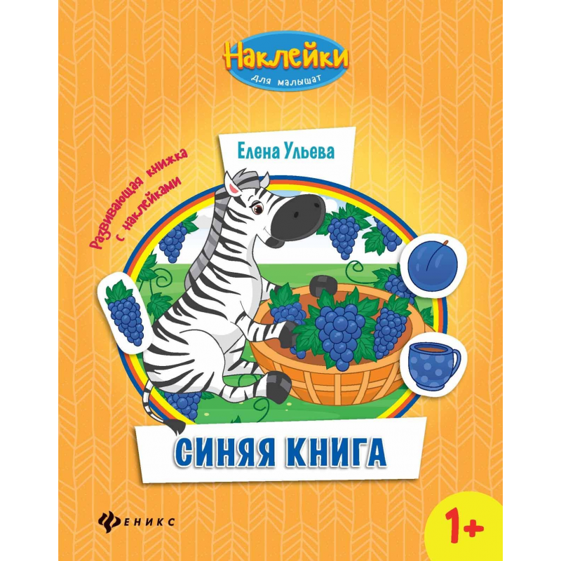 Феникс Развивающая книжка с наклейками Синяя книга