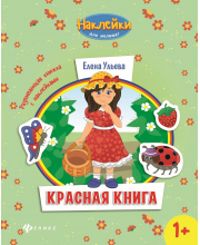 Развивающая книжка с наклейками Красная книга