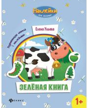 Развивающая книжка с наклейками Зеленая книга