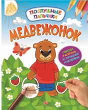 Развивающая книжка с наклейками Медвежонок Феникс