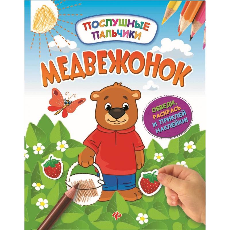 Феникс Развивающая книжка с наклейками Медвежонок феникс развивающая книжка с наклейками съедобный несъедобный