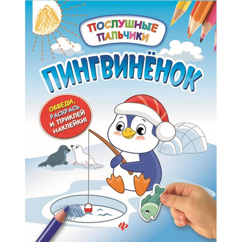 Феникс Развивающая книжка с наклейками Пингвиненок феникс развивающая книжка с наклейками съедобный несъедобный