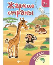 Книжка-плакат с наклейками Жаркие страны