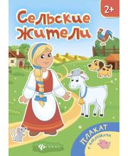 Книжка-плакат с наклейками Сельские жители