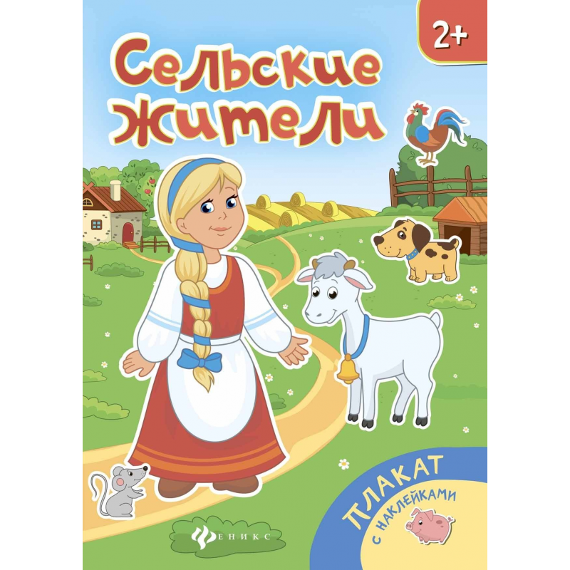 Феникс Книжка-плакат с наклейками Сельские жители аст пресс плакат игра с наклейками лошади и пони