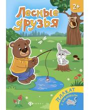 Книжка-плакат с наклейками Лесные друзья Феникс