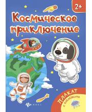 Книжка-плакат с наклейками Космическое приключение