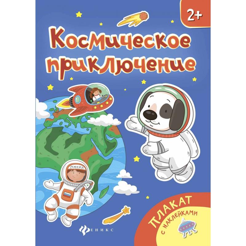 Феникс Книжка-плакат с наклейками Космическое приключение аст пресс плакат игра с наклейками лошади и пони
