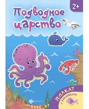 Книжка-плакат с наклейками Подводное царство