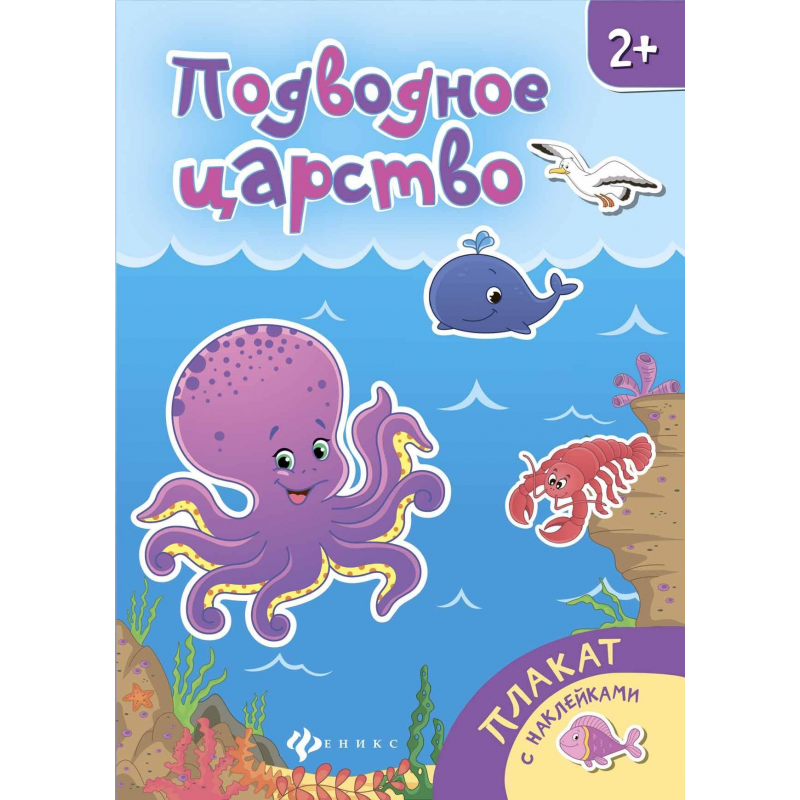 Феникс Книжка-плакат с наклейками Подводное царство аст пресс плакат игра с наклейками лошади и пони