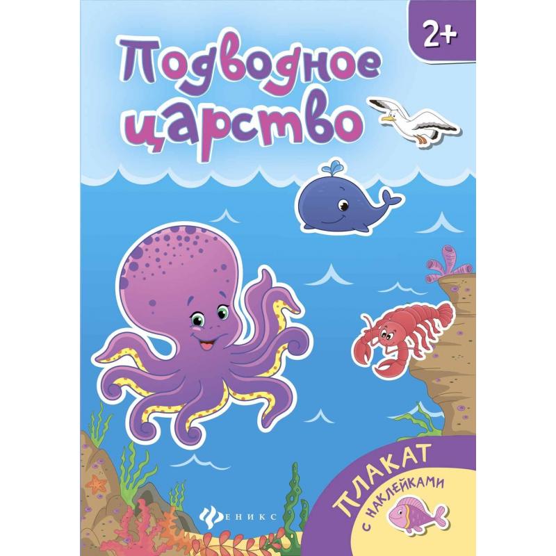 Феникс Книжка-плакат с наклейками Подводное царство
