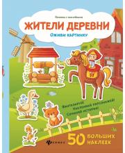 Развивающая книжка с наклейками Жители деревни Феникс