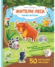 Развивающая книжка с наклейками Жители леса