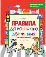 Развивающая книжка Правила дорожного движения