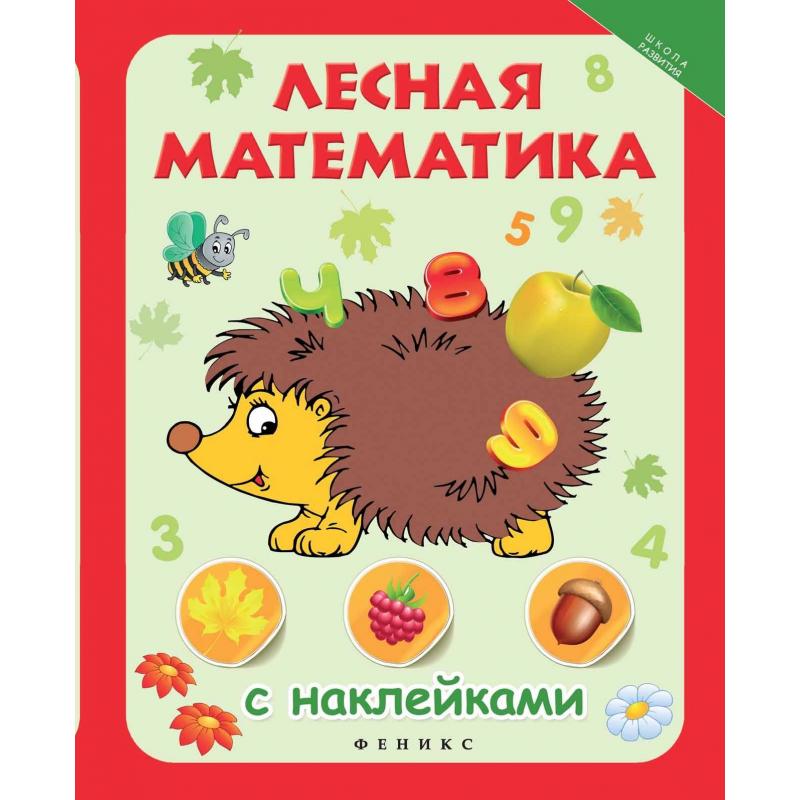 Феникс Развивающая книжка с наклейками Лесная математика книжки с наклейками мозаика синтез книжка с многоразовыми наклейками лесная школа жираф и его шарф