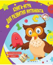 Развивающая книжка Книга-игра для развития интеллекта Феникс