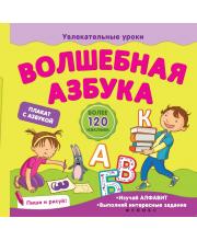 Книжка Волшебная азбука