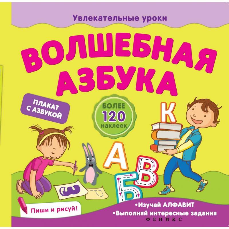 Феникс Книжка Волшебная азбука
