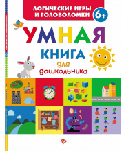 Развивающая книга Умная книга для дошкольника