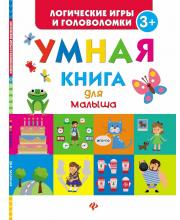 Развивающая книга Умная книга для малыша