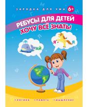 Развивающая книжка Ребусы для детей Хочу все знать
