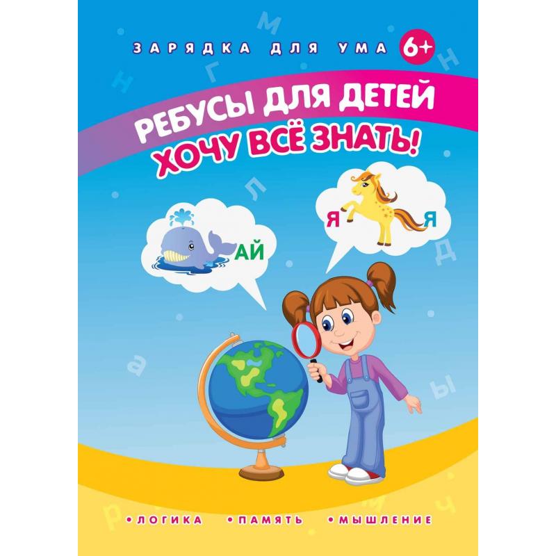 Феникс Развивающая книжка Ребусы для детей Хочу все знать для детей