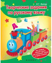 Развивающая книга Творческие задания по русскому языку Феникс