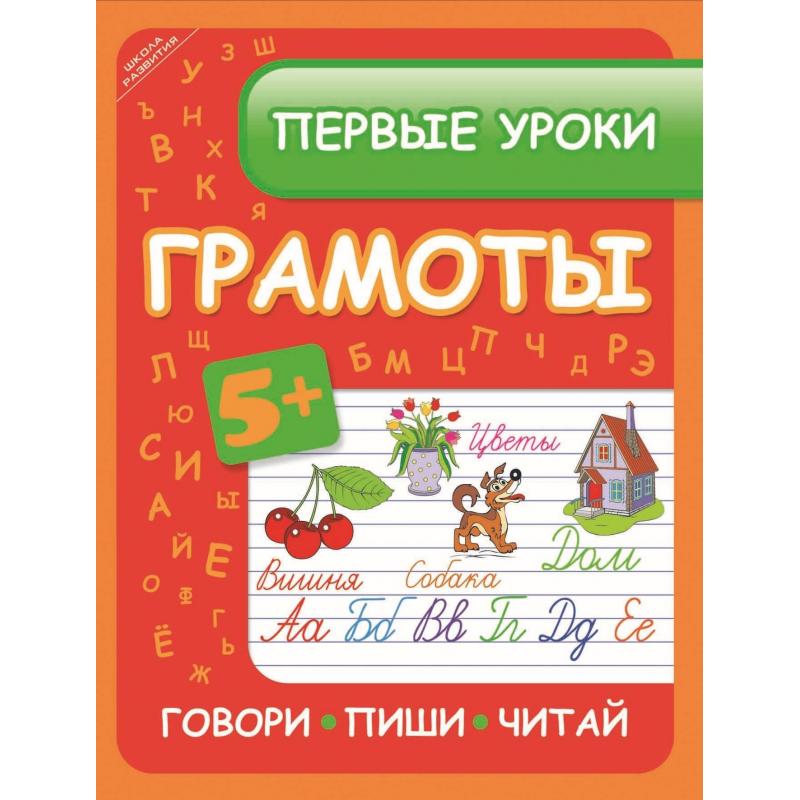 Купить Развивающая книга Первые уроки грамоты, Феникс, от 5 лет, Не указан, 436798, Россия
