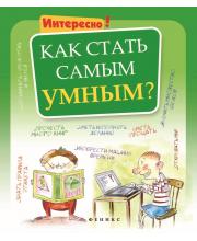 Развивающая книга Как стать самым умным