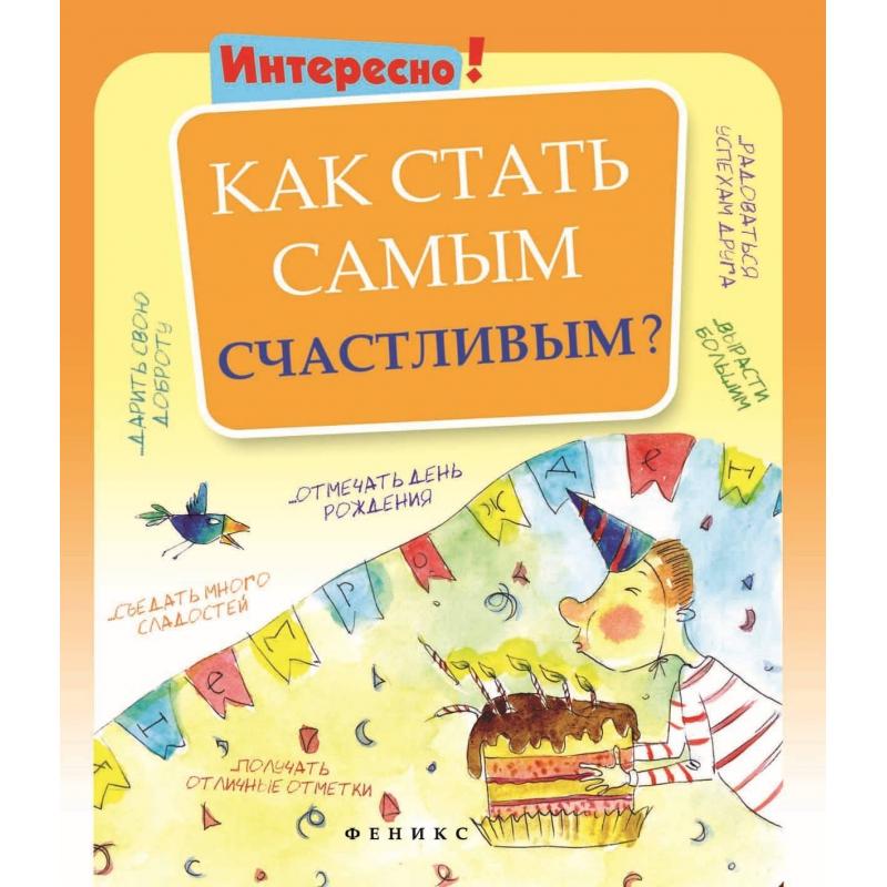 Развивающая книга Как стать самым счастливым Феникс, цвет , артикул 436663, фото, цены - купить в интернет-магазине Nils в Москв