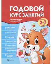 Развивающая книга Годовой курс занятий для детей 2-3 лет Феникс