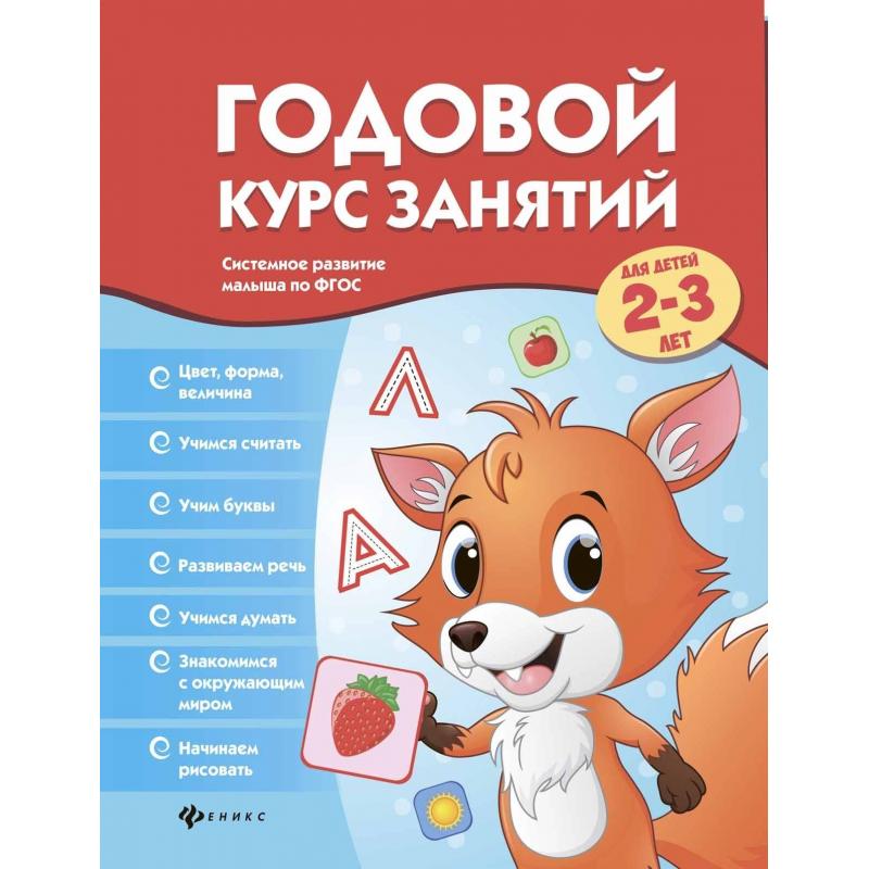 Феникс Развивающая книга Годовой курс занятий для детей 2-3 лет