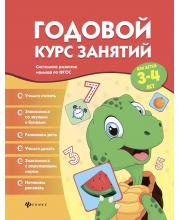Развивающая книга Годовой курс занятий для детей 3-4 лет Феникс