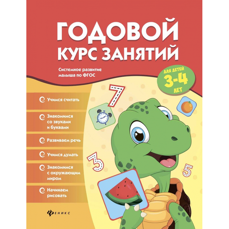 Феникс Развивающая книга Годовой курс занятий для детей 3-4 лет эксмо знакомлюсь с окружающим миром для детей 3 4 лет