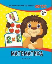 Учебное пособие Математика