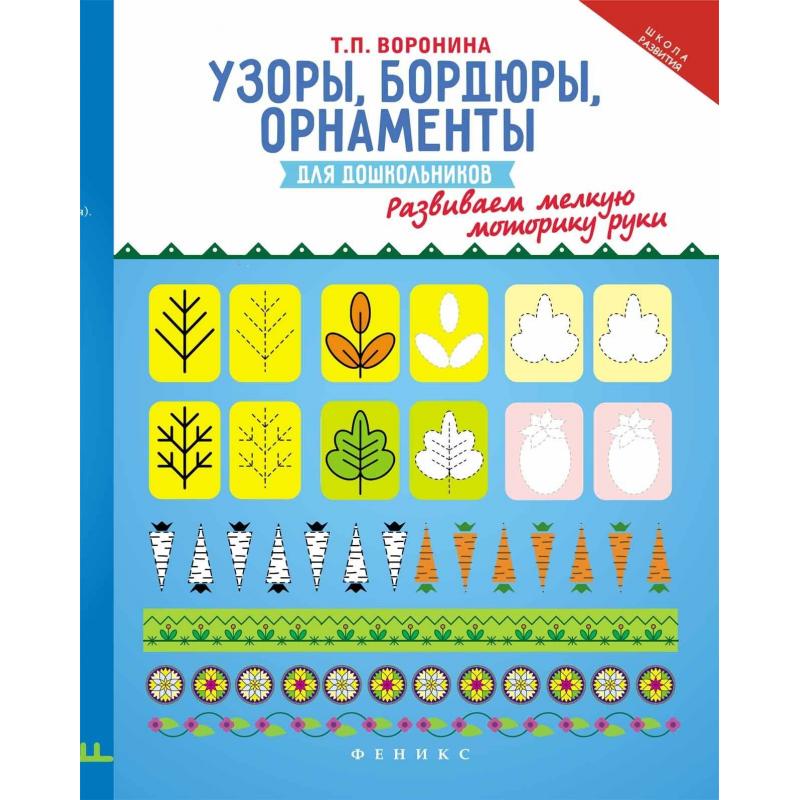 Феникс Прописи Узоры бордюры орнаменты для дошкольников феникс прописи быстрые машинки