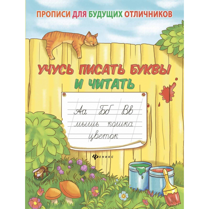 Феникс Прописи Учусь писать буквы и читать олеся жукова волшебные прописи для мальчиков учимся писать читать