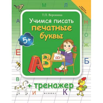 Книги и развитие, Прописи Учимся писать печатные буквы Воронина Т.П. Феникс 437041, фото