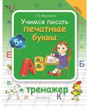 Прописи Учимся писать печатные буквы Воронина Т.П. Феникс