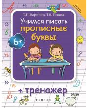 Прописи Учимся писать прописные буквы Воронина Т.П. Феникс