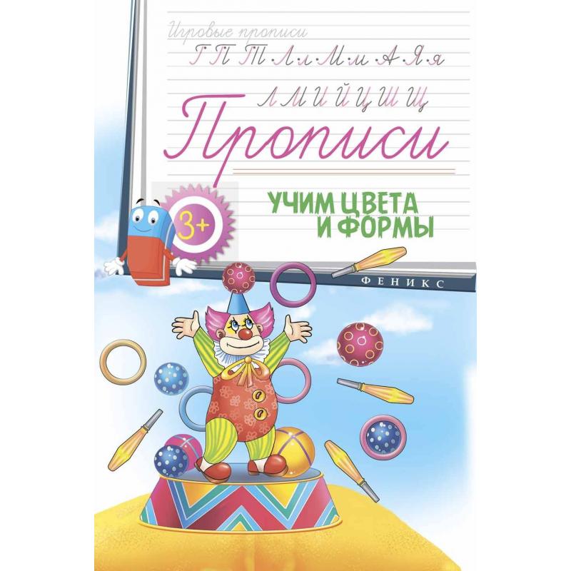 Феникс Прописи Учим цвета и формы азбукварик книга компьютер учим формы и цвета с котом леопольдом