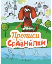 Учебное пособие Прописи-сравнилки