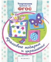 Прописи Красивые подарки и украшения