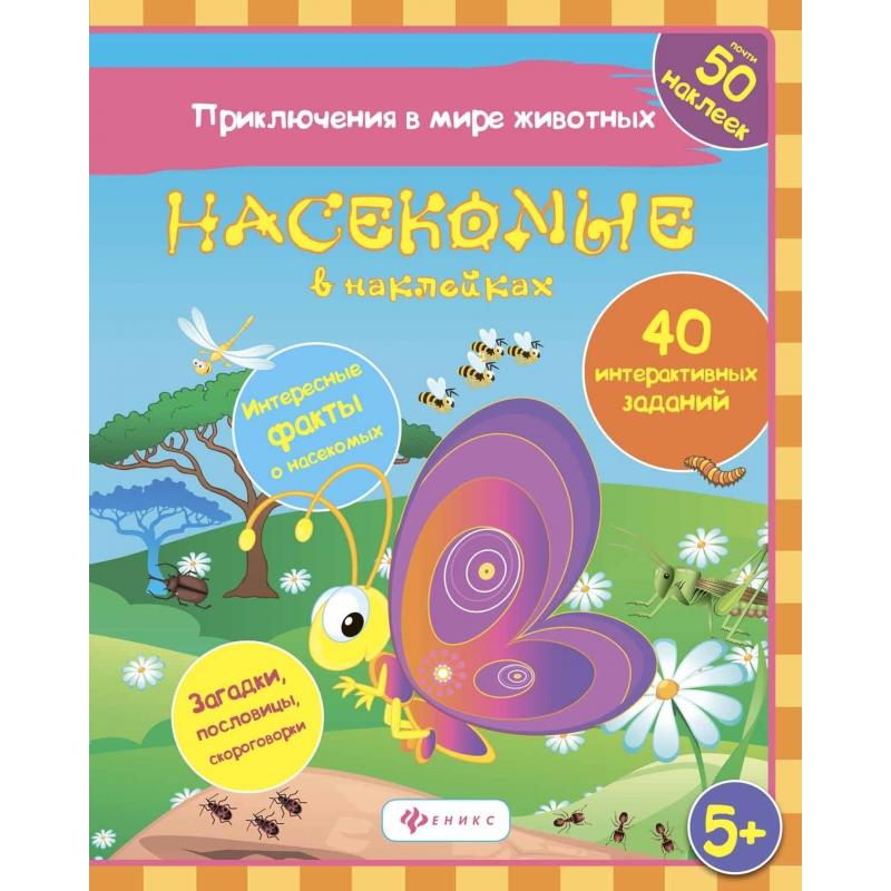 Феникс Развивающая книжка Насекомые в наклейках феникс развивающая книга приключения в лесу зимний квест