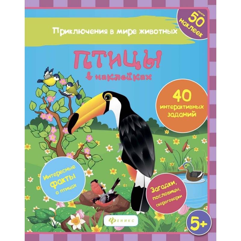 Феникс Развивающая книжка Птицы в наклейках феникс развивающая книга приключения в лесу зимний квест