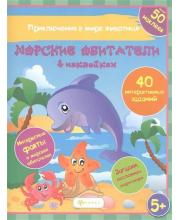 Развивающая книжка Морские обитатели в наклейках