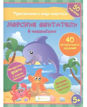 Развивающая книжка Морские обитатели в наклейках Феникс