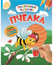 Развивающая книжка с наклейками Пчелка