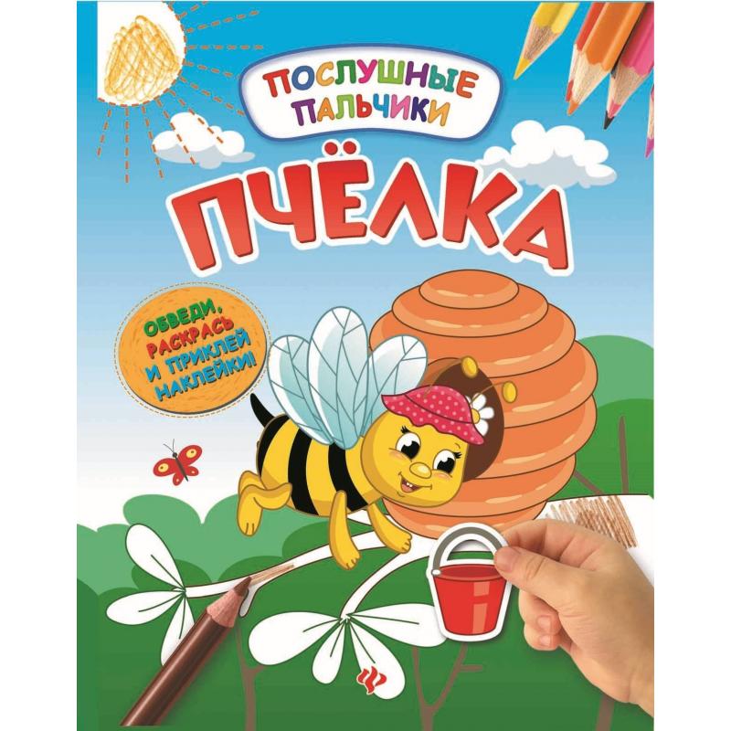 Феникс Развивающая книжка с наклейками Пчелка феникс развивающая книжка с наклейками съедобный несъедобный